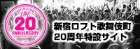 歌舞伎町20周年
