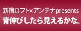 新宿ロフト×アンテナ