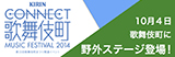 CONNECT 歌舞伎町 MUSIC FESTIVAL