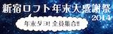 新宿ロフト年末大感謝祭2014