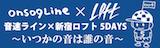 「音速ライン」×「新宿ロフト」 新宿ロフト5DAYS