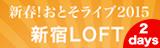 新宿ロフト 新春おとそライブ2015