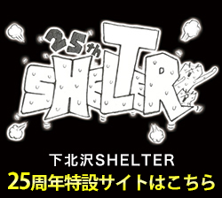 SHELTER|25週年特設サイト