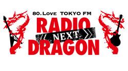 ラジオドラゴン