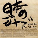 日本のジャズ -SAMURAI SPIRIT