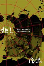 兆し 其の2 -KIZASHI 2- 〜獣五少年漂流記〜 上巻