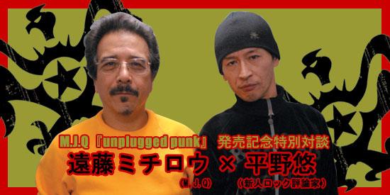 遠藤ミチロウ M.J.Q×平野 悠 新人ロック評論家