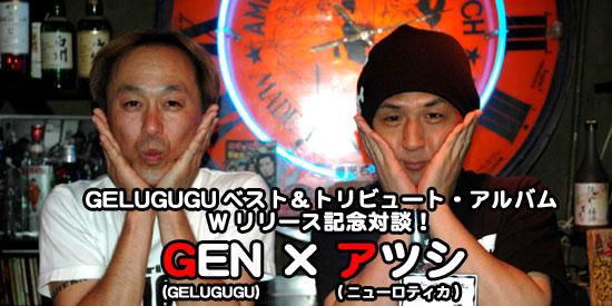 GEN (GELUGUGU) ×アツシ (ニューロティカ)