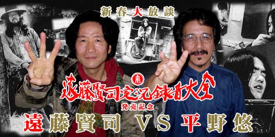 遠藤賢司VS平野悠