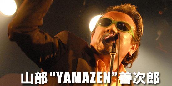 "山部""YAMAZEN""善次郎"