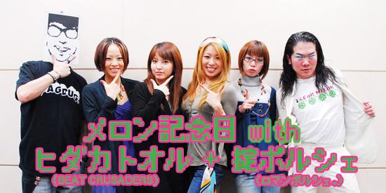 メロン記念日 with ヒダカトオル(BEAT CRUSADERS)+掟ポルシェ(ロマンポルシェ。)