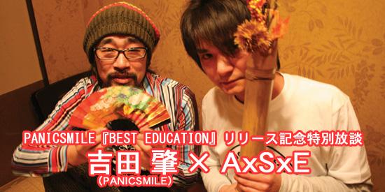 吉田 肇(PANICSMILE)×AxSxE