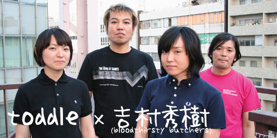 toddle×吉村秀樹(bloodthirsty butchers)