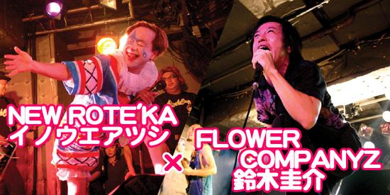 NEW ROTE'KA イノウエアツシ × FLOWER COMPANYZ 鈴木圭介