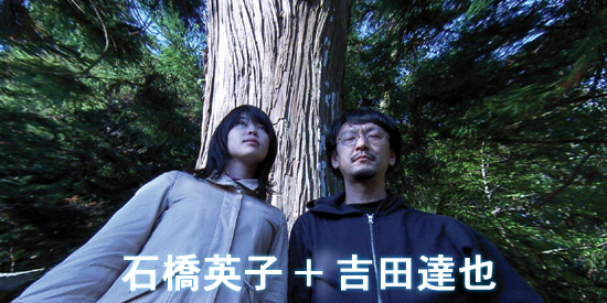 石橋英子+吉田達也