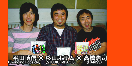 平田博信(Swinging Popsicle)×杉山オサム(STUDIO IMPACT)×高橋浩司(HARISS)