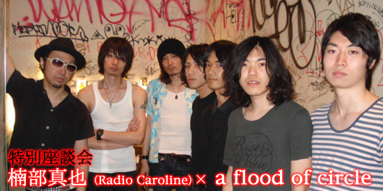 楠部真也(Radio Caroline)×a flood of circle