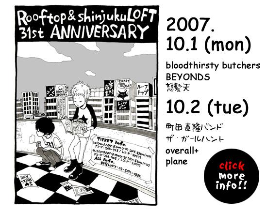 Rooftop & shinjuku LOFT 31st ANNIVERSARY EVENT!!!