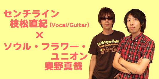 センチライン枝松直紀(Vocal/Guitar)× ソウル・フラワー・ユニオン奥野真哉