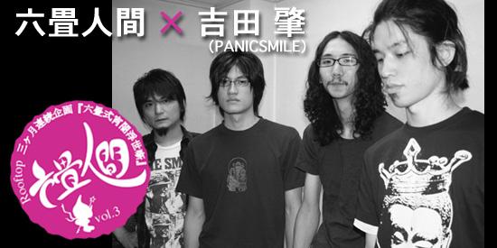 六畳人間×吉田 肇(PANICSMILE)