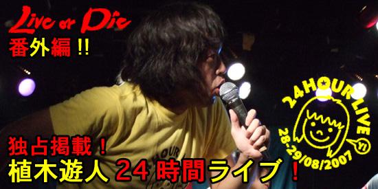 植木遊人24時間ライブ