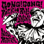 GONG! GONG! ROCK'N ROLL SHOW!!