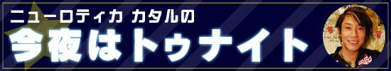 第91回 カタルの『今夜はトゥナイト』北の大地スペシャル!