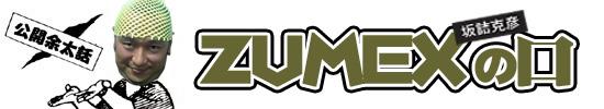 月刊・怒髪天 2008年1月号 ZUMEXの口