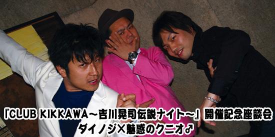 CLUB KIKKAWA