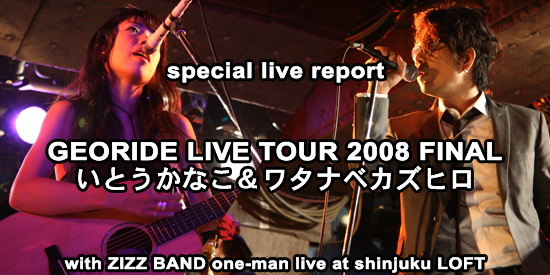 special live report