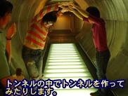 トンネルの中でトンネルを作ってみたりします。