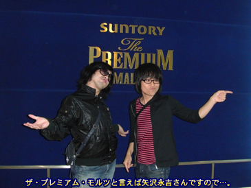 ザ・プレミアム・モルツと言えば矢沢永吉さんですので…。