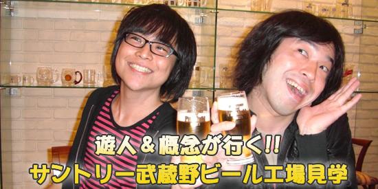 遊人&概念が行く!!サントリー武蔵野ビール工場見学
