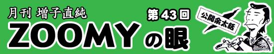月刊・怒髪天 2008年10月号