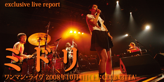 exclusive live report ミドリ