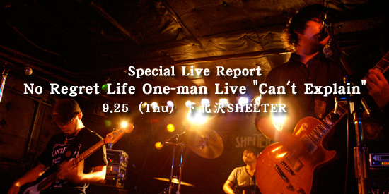 Special Live Report No Regret life