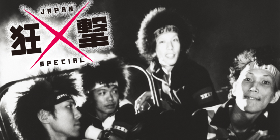 JAPAN -狂撃- SPECIAL
