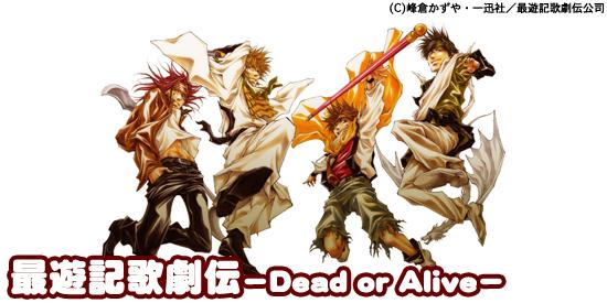 最遊記歌劇伝−Dead or Alive−