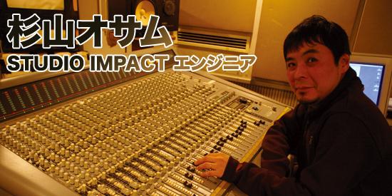 杉山オサム STUDIO IMPACT エンジニア