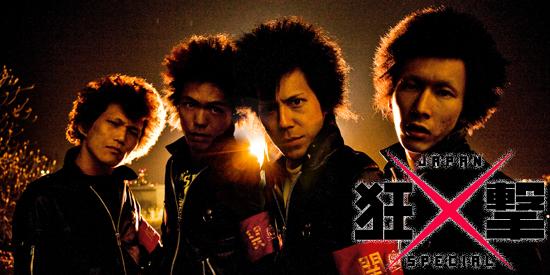 JAPAN-狂撃-SPECIAL