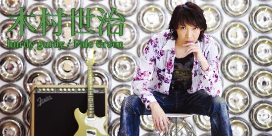 木村世治 hurdy gurdy / Pale Green