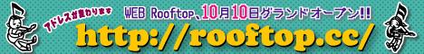 web Rooftop