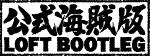 公式海賊版 LOFT BOOTLEG
