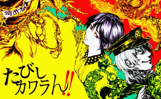 top_tabikawa_title-548x338