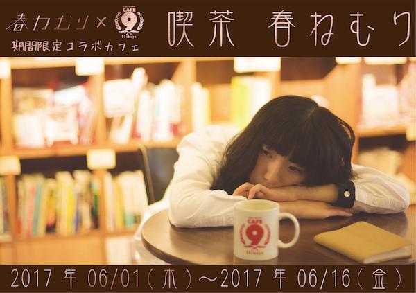 haru_cafe