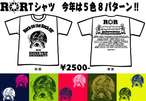 RoR Tシャツ今年は5色8パターン