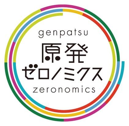 LPO0618_zeronomics_logo