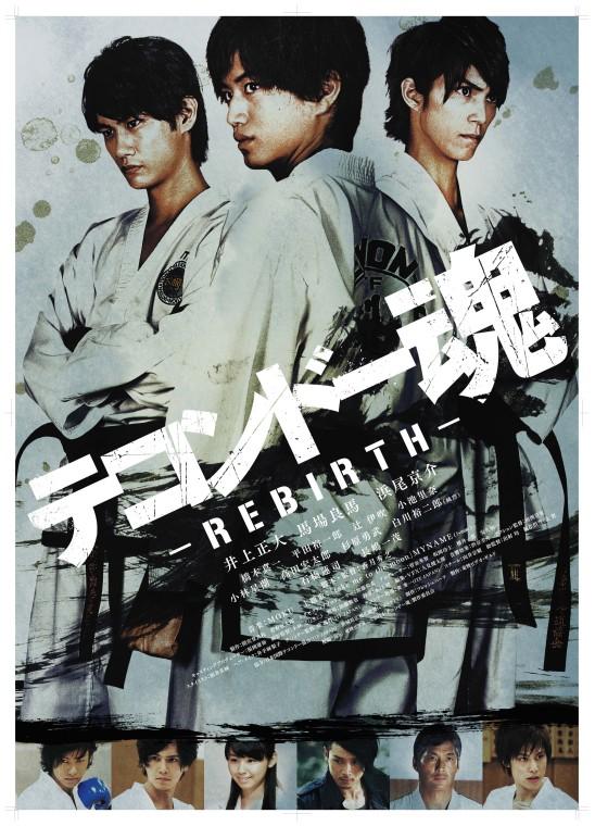 【見本】tekondo_poster_ok_ol(12.09)