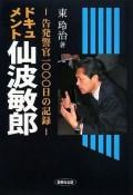 West0522_Senba_book