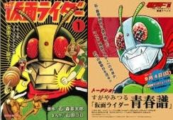 仮面ライダー 3